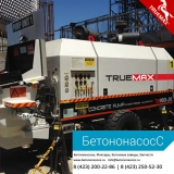 TrueMax TM90HD-20